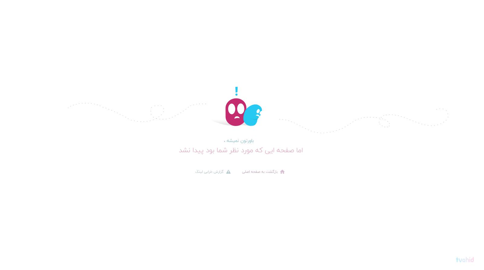 طراحی سایت آی وحید